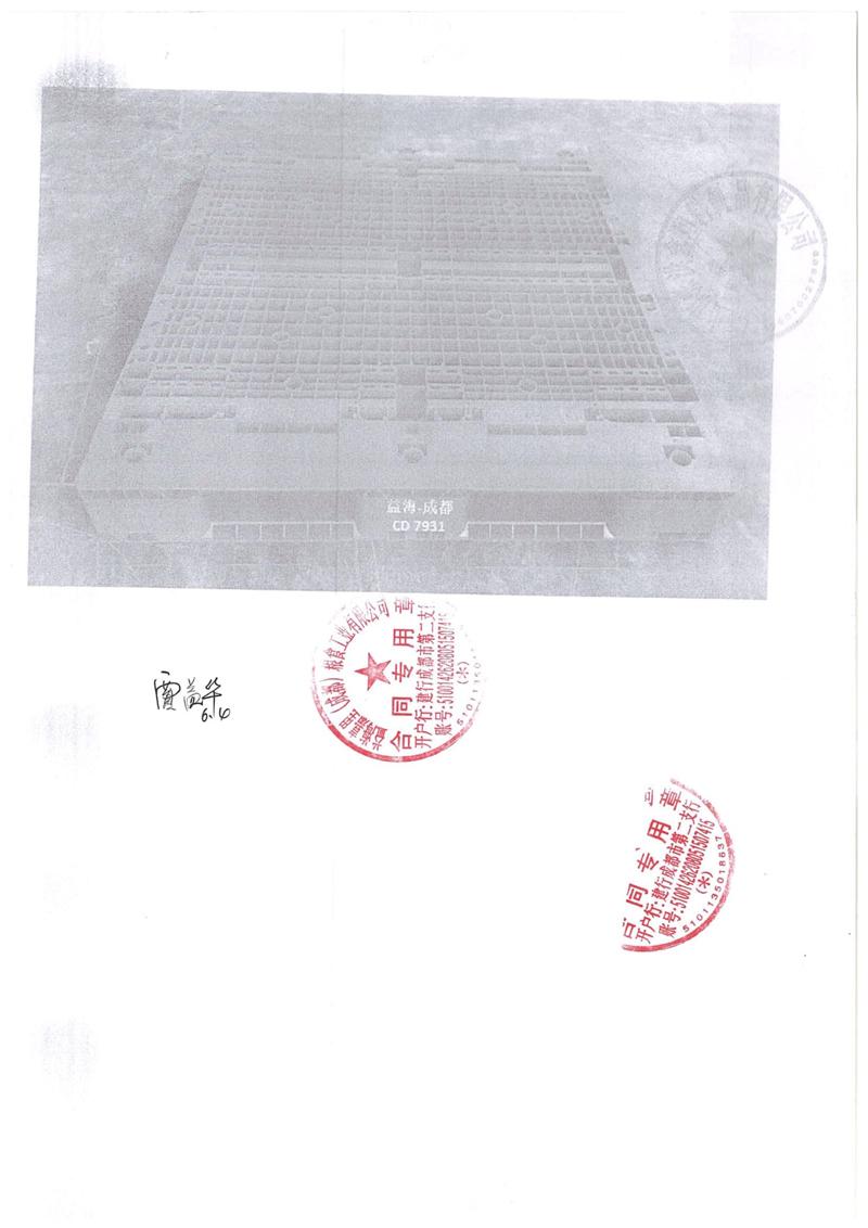 益海嘉里(金龙鱼)3.jpg